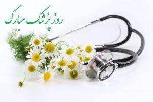 اس ام اس تبریک روز پزشک 2
