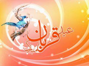 اس ام اس تبریک عید قربان 5