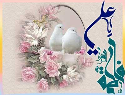 اس ام اس سالروز ازدواج حضرت علی و فاطمه (ص) (۳)