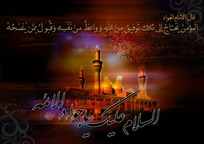 اس ام اس شهادت امام محمد تقی (ع) (۲)