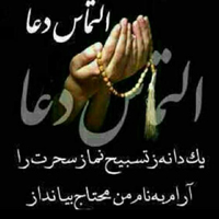 اس ام اس التماس دعا (۱)