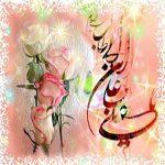 اس ام اس تبریک عید غدیر خم (۱۰)