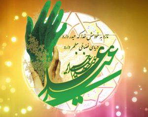 اس ام اس تبریک عید غدیر خم 10