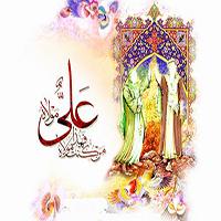 اس ام اس تبریک عید غدیر خم (۹)