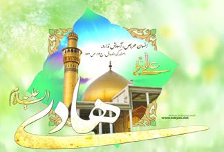 اس ام اس تبریک ولادت امام هادی(ع) (۳)