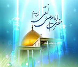 اس ام اس تبریک ولادت امام هادی 3