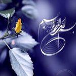 داستان زیبای | رمز بسم الله