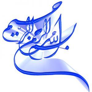 داستان زیبای رمز بسم الله