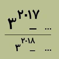 معمای ریاضی | محاسبه حاصل کسر