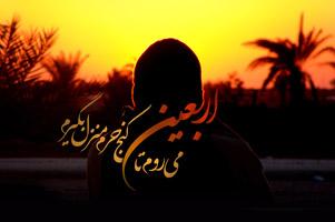 اس ام اس تسلیت اربعین حسینی (۹)