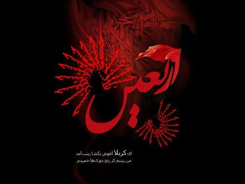 اس ام اس تسلیت اربعین حسینی 9