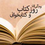اس ام اس روز کتاب و کتاب خوانی (۱)