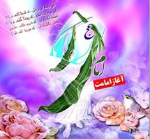 اس ام اس های تبریک امامت امام زمان (عج) (۲)