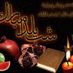 اس ام اس تبریک شب یلدا (۱)
