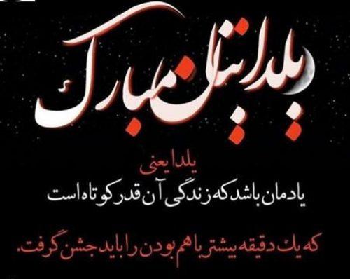 اس ام اس تبریک شب یلدا 2