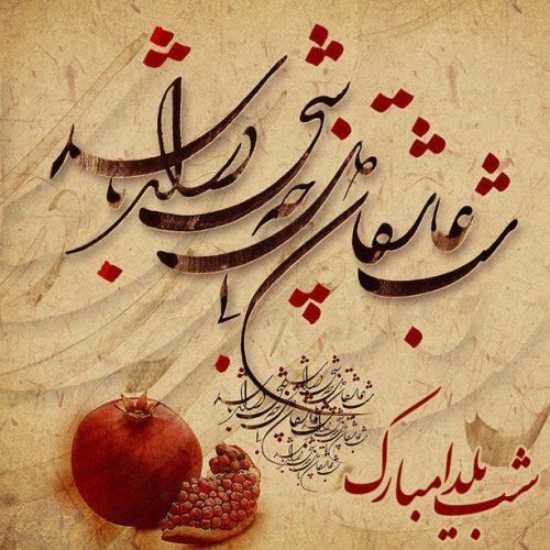 اس ام اس تبریک شب یلدا 3