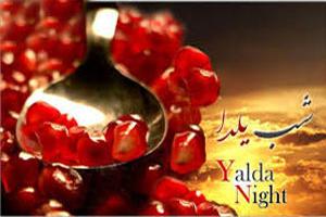 اس ام اس تبریک شب یلدا (۳)