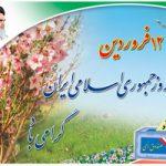 اس ام اس ۱۲ بهمن و بازگشت امام خمینی (۲)