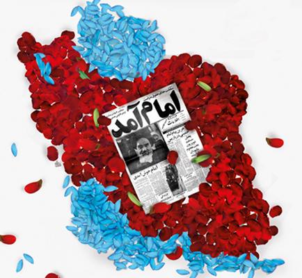 اس ام اس روز ۱۲ بهمن