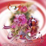 اس ام اس ولادت حضرت زینب (س) (۳)