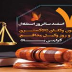 اس ام اس تبریک روز وکیل (۲)