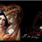 اس ام اس سپندارمذگان روز عشق ایرانی (۶)