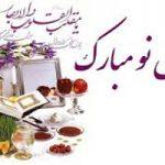 اس ام اس تبریک عید نوروز ۹۷ (۷)