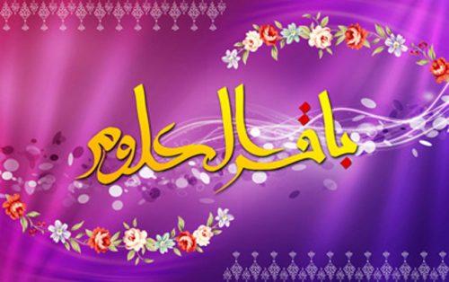 اس ام اس ولادت امام محمد باقر 3