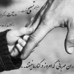 متن روز پدر برای پدرانی که در بین ما نیستند