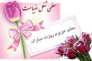 خاله عزیزم روز معلم مبارک