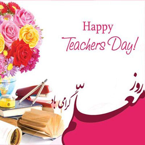 عکس راجب روز معلم