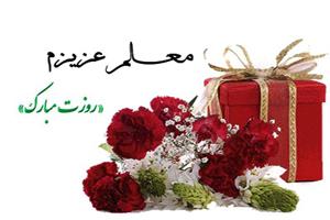 عکس پروفایل روز معلم با متن های زیبای تبریک