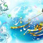 اس ام اس تبریک عید فطر (۸)