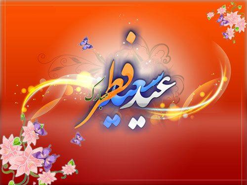 اس ام اس تبریک عید فطر 8
