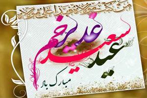 اس ام اس تبریک عید غدیر خم (۱۱)