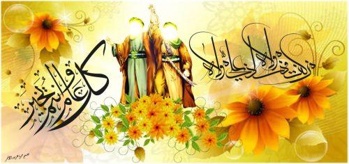 اس ام اس تبریک عید غدیر خم 11