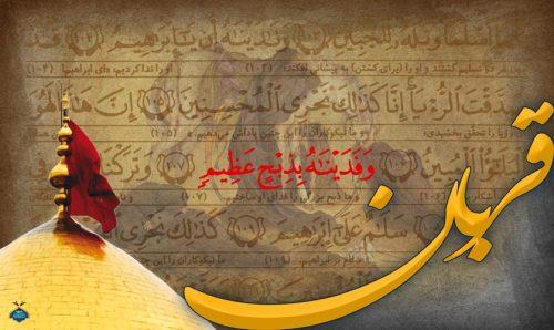 اس ام اس عید سعید قربان 4