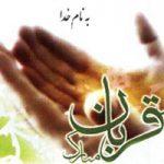 اس ام اس عید سعید قربان (۴)
