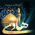 اس ام اس تبریک ولادت امام هادی(ع) (۴)