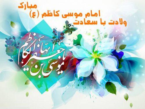 اس ام اس ولادت امام موسی کاظم 3