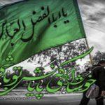 اس ام اس تسلیت اربعین حسینی (۵)