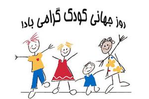 اس ام اس تبریک روز جهانی کودک (۱)