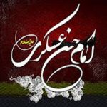 اس ام اس شهادت امام حسن عسکری (ع ) (۳)