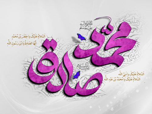 اس ام اس میلاد پیامبر و امام صادق 5