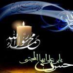 اس ام اس رحلت رسول اکرم (ص) و شهادت امام حسن مجتبی (ع) (۲)