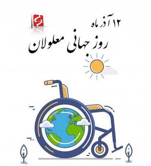 اس ام اس های روز جهانی معلولان 2
