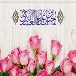 اس ام اس تبریک ولادت امام حسن عسکری (ع) (۳)