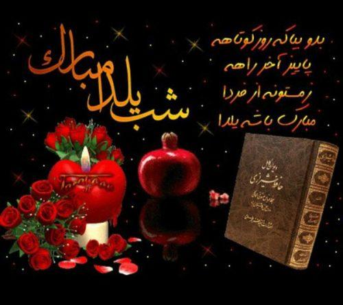 عکس پروفایل شب یلدا 97
