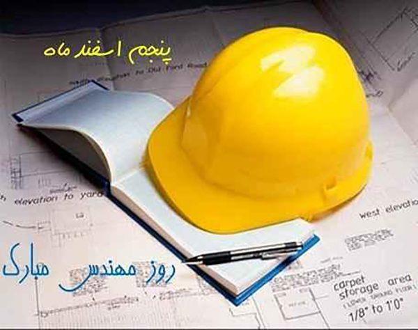 اس ام اس تبریک روز مهندس
