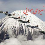 اس ام اس تبریک روز نیروی هوایی (۲)